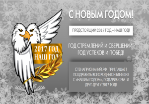 Стенапризнаний.рф